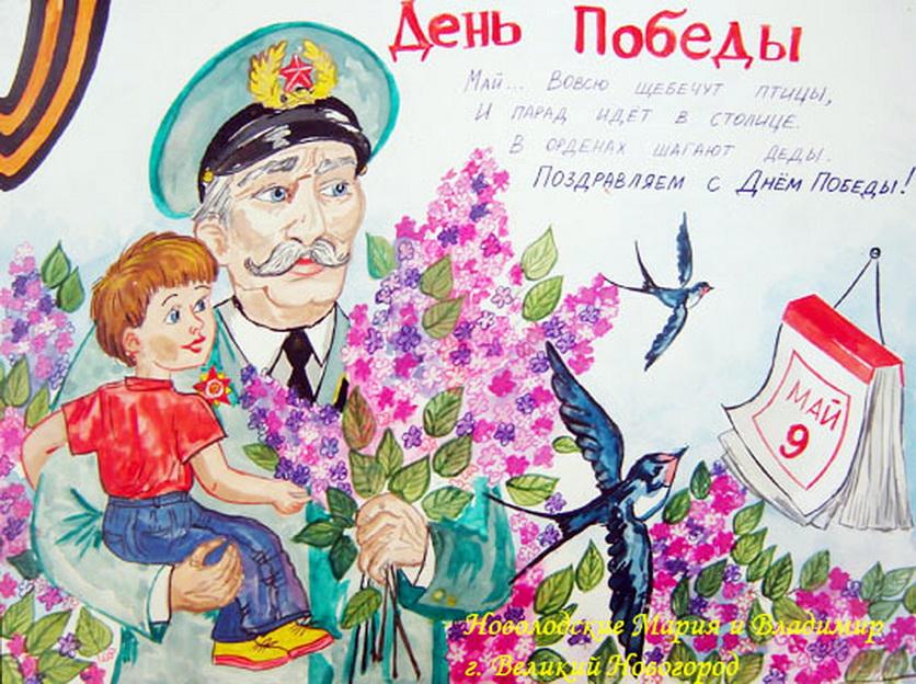 Рисунок 70-Лет Победе