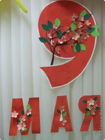 Интерьер День Победы Оформление стены в детском саду Бумага фото 2.